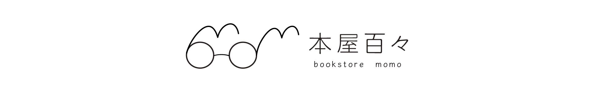 本屋百々のロゴ