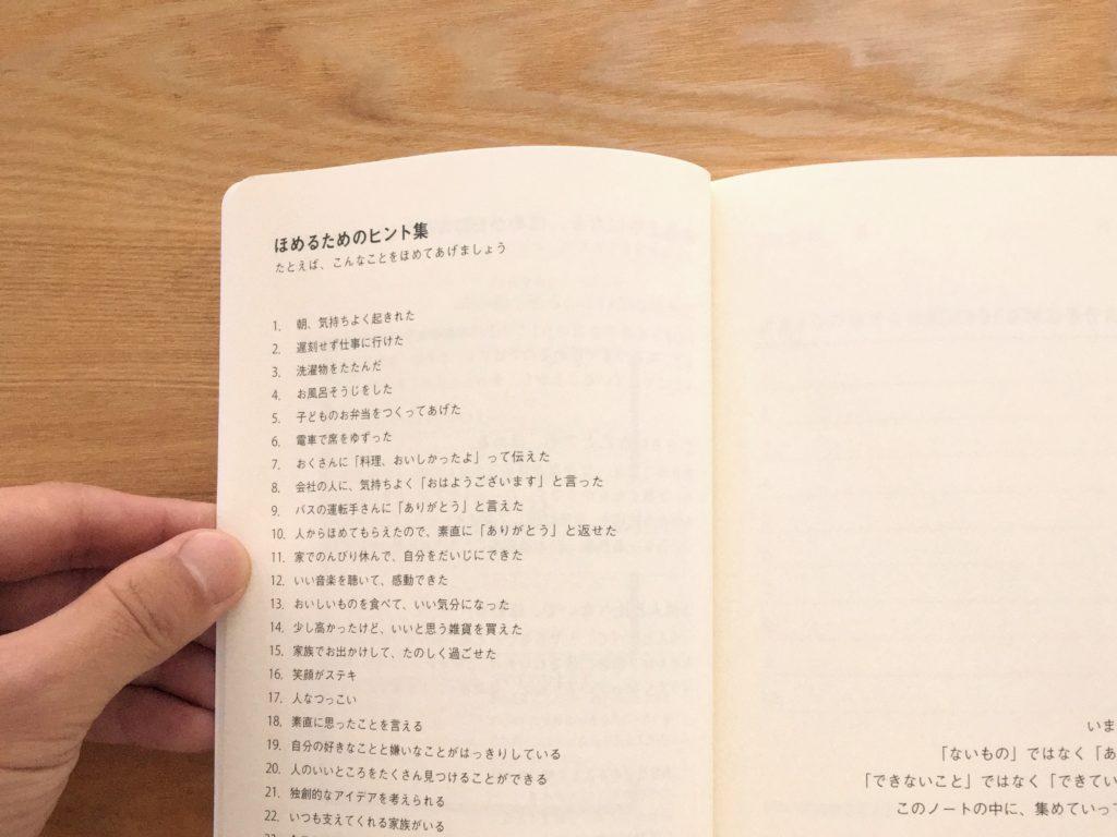 ほめほめノートヒント集のページ
