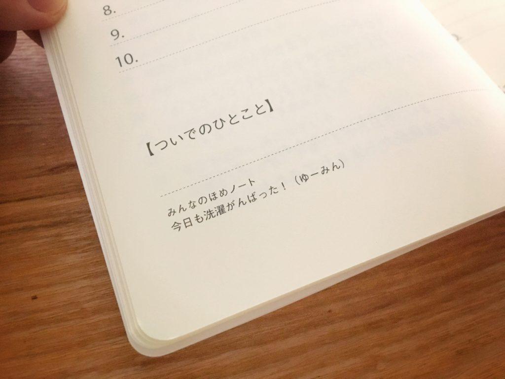 ほめほめノート_みんなのほめノートページ