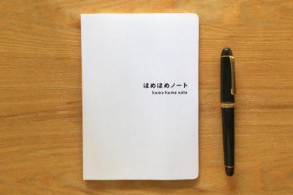 ほめほめノートと万年筆
