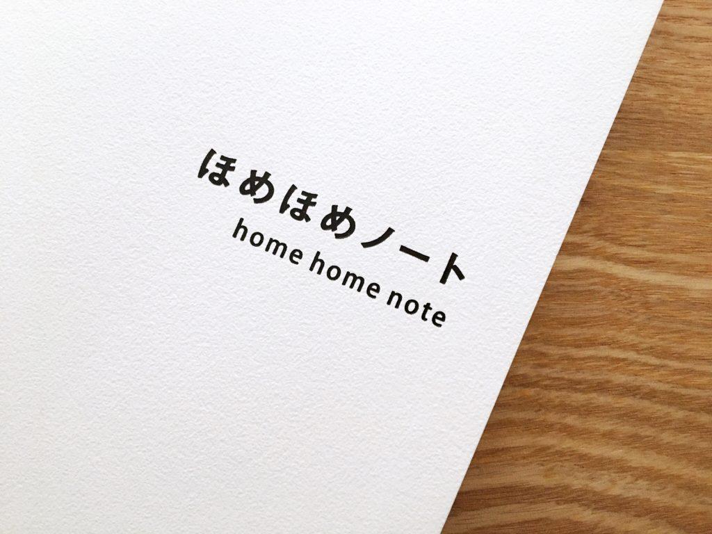 ほめほめノート表紙(白)アップ