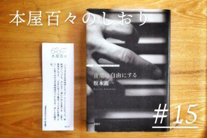 『音楽は自由にする』坂本龍一