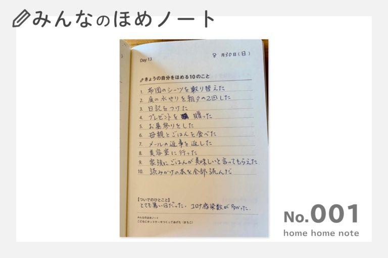 みんなのほめノート001