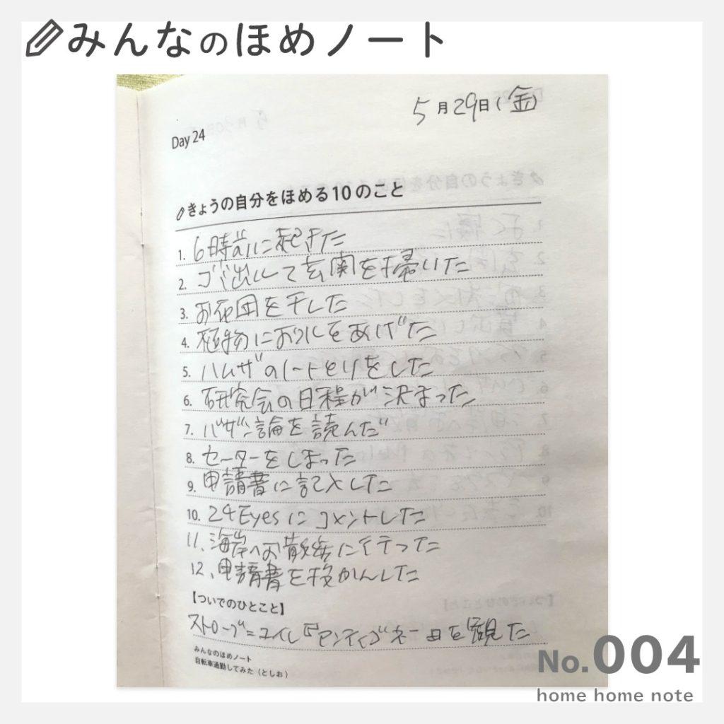 みんなのほめノート004
