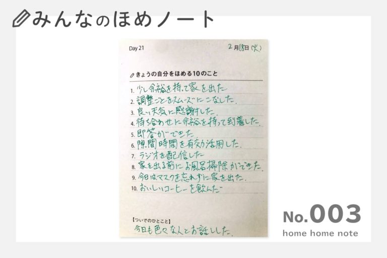 みんなのほめノート003