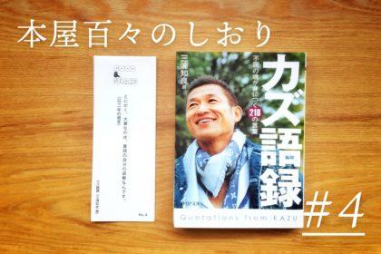 カズ語録(三浦知良 選)