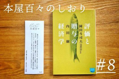 『評価と贈与の経済学』(内田樹・ 岡田斗司夫)