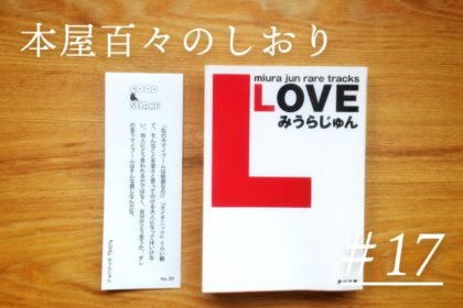 『LOVE』みうらじゅん