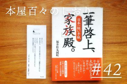 『日本一短い手紙 一筆啓上、家族殿』
